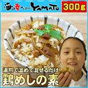 国産鶏肉 国産ゴボウ厳選 鶏めしの素 300g 湯煎で温めるだけ ご飯タップリ三合分 トリ とり