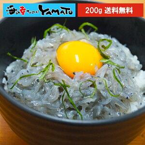 生しらす200g 無添加 瀬戸内産 海鮮丼に 冷凍食品 無着色 シラス あす楽