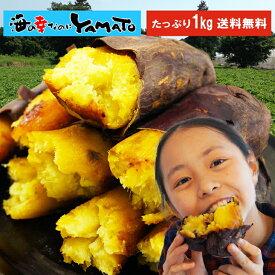 冷凍焼き芋 茨城県産シルクスイート 山盛り1kg スイーツ さつまいも サツマイモ 鹿吉 あす楽