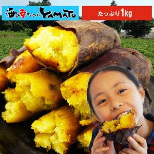 冷凍焼き芋 茨城県産シルクスイート 山盛り1kg 焼き芋 やきいも ヤキイモ スイーツ さつまいも 鹿吉 サツマイモ あす楽