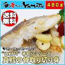 """真鱈の""""骨取り""""切り身 40-50gの切身が10-12枚入 タラ たら 骨なし 惣菜"""