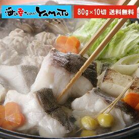厚切り釣り真鱈切身 80g×10枚 個別真空包装 タラ たら マダラ まだら 惣菜 おかず 鍋 ムニエル