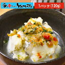 鱈バターと4種の野菜 1パック(120g) タラ たら 冷凍食品 おつまみ おかず あす楽