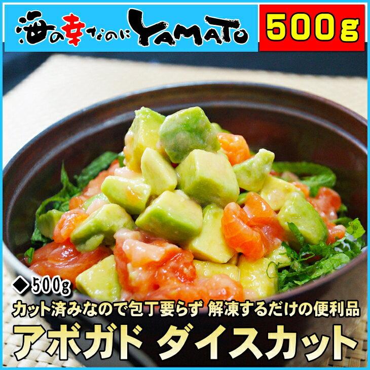 アボカドダイスカット 500g ペルー産 冷凍食品 野菜 サラダ