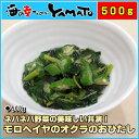ネバネバ野菜の美味しい共演!モロヘイヤとオクラのおひたし たっぷり500g! もろへいや おくら