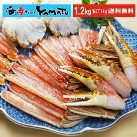 カットズワイ蟹1kg ズワイガニ ハーフポーション 蟹 かに カニ お中元 お祝い あす楽