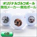 1セット用(6球)無地・無メーカー・オリジナルプリントボール【プレゼント オリジナル 記念品 ギフト 贈り物 父の日 …