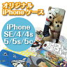 【SE iPhone5 iPhone5s iPhone5ciPhone4s iPhone4】オーダーメイド 写...