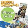 【iPhone6 iPhone6s】オーダーメイド 写真 イラスト プリントオリジナ...