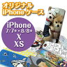 【iPhoneX/XS】【iPhone7/8 iPhone7PLUS/8PLUS】オーダーメイド 写真 ...
