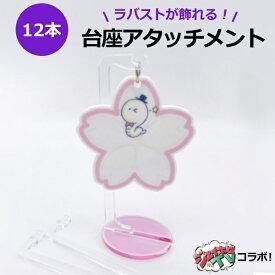【12本入】ジェイホビ台座アタッチメント