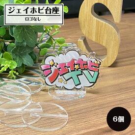 【6個入】[ロゴなし]ジェイホビ台座S[UV]【パクパクさん】