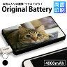 オリジナル モバイルバッテリー 両面印刷【大容量4000mAh 薄型 約9m...