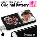 オリジナル モバイルバッテリー 表面印刷【大容量4000mAh 薄型 約9mm モバイル バッテリー 充電器 オリジナル プリ…
