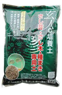 プロ農家に鍛えられた品質玄人の培養土14L(さし芽・さし木・種まき専用)敷きわらサービス付きです