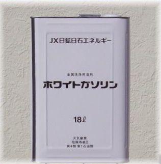 JXTGエネルギー金属洗浄溶剤『ホワイトガソリン』 18L消費税・送料込み(沖縄・離島送料別+)
