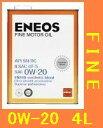 高性能部分合成油シリーズENEOS FINEエネオス ファインモーターオイル0W-20 4Lx6缶税・送料込み(沖縄・離島別途+)