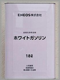 エネオス金属洗浄溶剤『ホワイトガソリン』 18L消費税・送料込み(沖縄・離島送料別+)