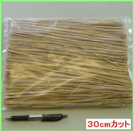 『稲わら選別カット20-30cm 200g』メール便で送料込み350円