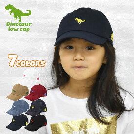 コットン 恐竜 ダイナソー 刺繍 ローキャップ /キッズ 女の子 男の子 子供 子ども 小さい キッズサイズ 男女兼用 キャップ 帽子 CAP カジュアル かわいい 可愛い おしゃれ フェス 無地 シンプル おもしろ 面白 個性的 動物 グッズ おそろい お 揃い 親子 3歳 4歳 5歳/ p