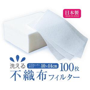【ランキング1位】 マスク フィルター シート【日本製】 国産 日本製 大容量100枚 洗える ウィルス ウォッシャブル 不織布 マスクシート マスク用フィルター マスクフィルター 在庫あり シー