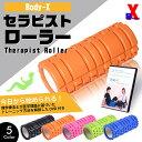 BODY-X【DVD付き】フォームローラー 筋膜リリース 理学療法士監修エクササイズDVD付
