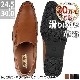 【ポイント5倍】ビジネスシューズ スリッポン 革靴 Uモカシン 滑りにくい 防滑 メンズ 幅広 3E 大きいサイズ キングサイズ ロングノーズ ブラック ブラウン キャメル 靴 シューズ No.2673 24.5cm〜30.0cm 黒 茶 AAA+ サンエープラス