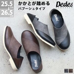 【クーポン配布中】バブーシュ かかとが踏める メンズ 靴 シューズ スリッポン おしゃれ ファッション No.5296 25.5cm 26.5cm 黒 ブラック Dedes デデス