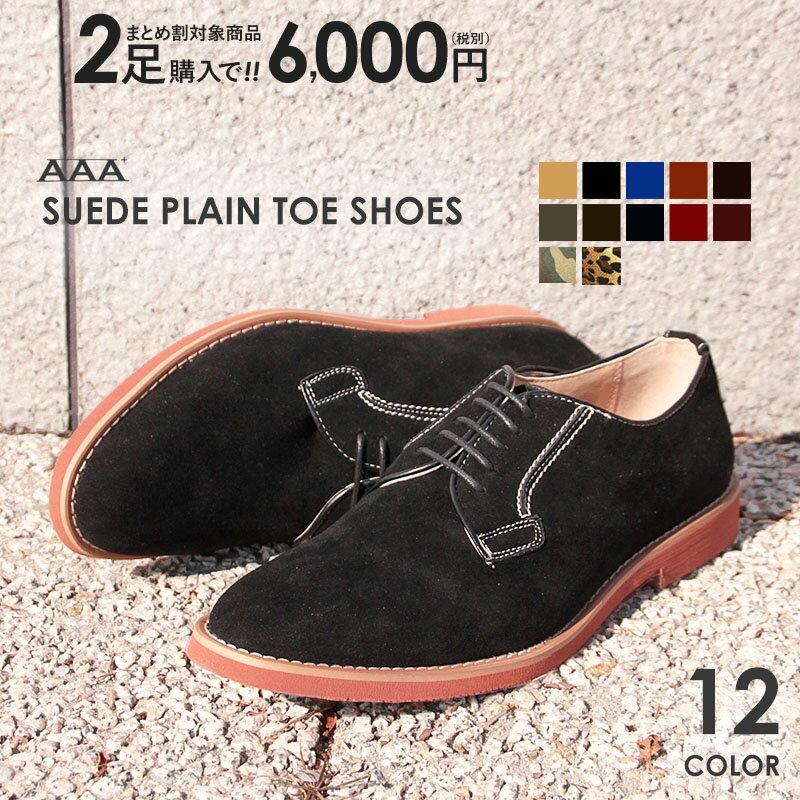 メンズ シューズ 靴 [AAA+]プレーントゥカジュアルシューズ2301 スエード 短靴 レンガソール【2足で6,000円セット対象商品】