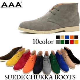 【あす楽】【SALE】チャッカブーツ メンズ ショートブーツ カジュアルシューズ 革 靴 合皮 スエード オレンジ カラフル 舞台 衣装 大人 おしゃれ【AAA+ サンエープラス】 2309