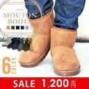 【あす楽】【SALE】ムートンブーツ メンズ ショートブーツ ボア 革 レザー 合皮 キャメル 黒 ブラック グレー 紺 ネイビー 茶 ブラウン デニム 軽量 暖かい あったか 【AAA+サンエープラス】2319
