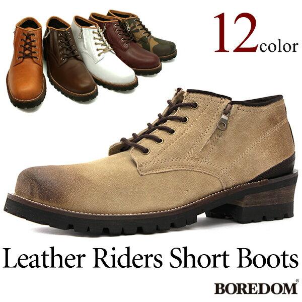 メンズ ブーツ【BOREDOM ボアダム】本革ライダースショートブーツ0107 サイドジップ レザー 本革 靴【02P05Nov16】