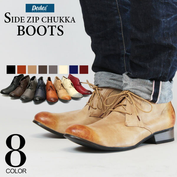 メンズ ブーツ【Dedes デデス】サイドジップスムースチャッカブーツ5146 チャッカ ショートブーツ 靴【2足6000円専用ページ】