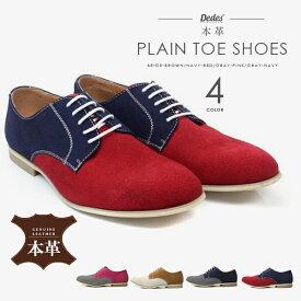【あす楽】【SALE】レースアップシューズ メンズ 日本製 本革 バイカラー 紳士 革 靴 レザー オックスフォード スウェード スエード カジュアル おしゃれ 【Dedes デデス】 5018