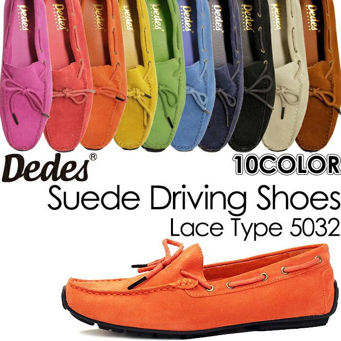 メンズ 【Dedes デデス】本革ドライビングシューズレースアップ5032 レザー スエード ドライビング シューズ
