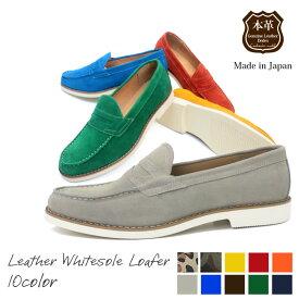 【あす楽】74%OFF【SALE】ローファー メンズ 靴 日本製 本革 革 靴 レザー コインローファー スリッポン スエード カジュアル おしゃれ 【Dedes デデス】 5048