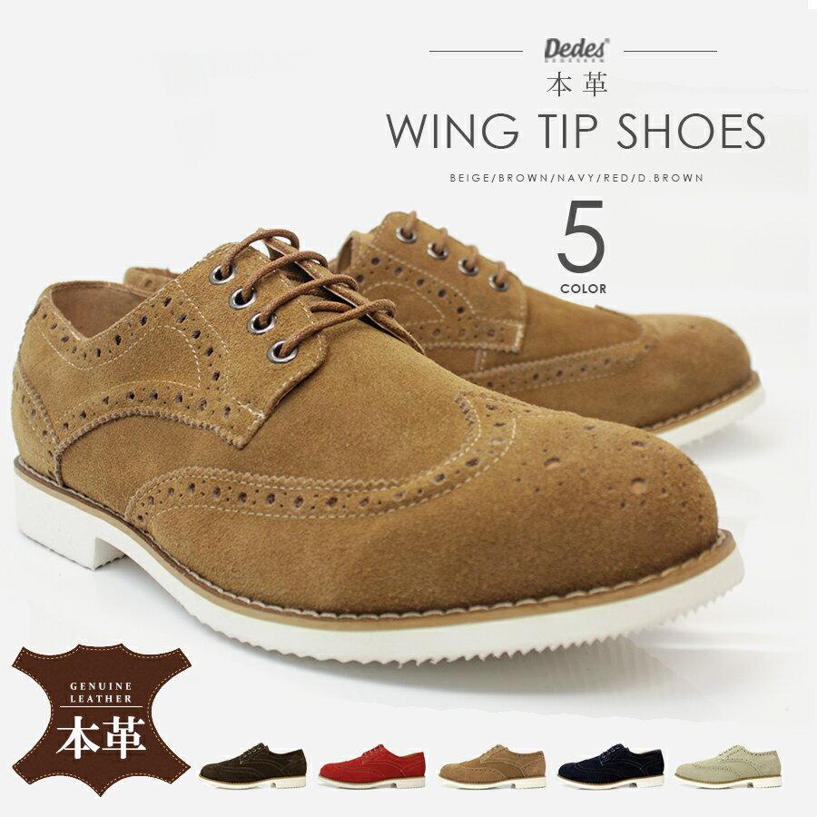 メンズ シューズ 【Dedes デデス】日本製 本革 ウィングチップシューズ 5049 カジュアル 紳士 靴 レザー 短靴 オックスフォード スウェード スエード