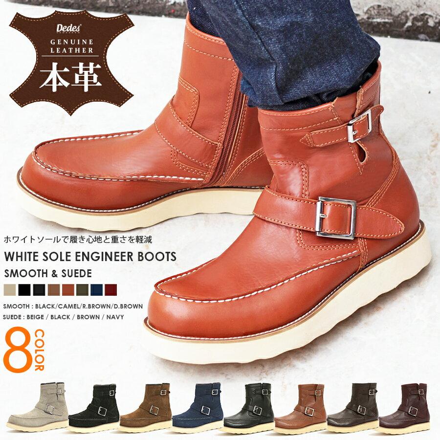 メンズ ブーツ 靴 【Dedes デデス】本革 ホワイトソール エンジニア ブーツ 5133 レザー スエード スウェード