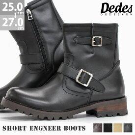 【送料無料】 エンジニアブーツ 本革 メンズ ショート レザー 革 靴 カジュアル おしゃれ かっこいい 【Dedes デデス】5229