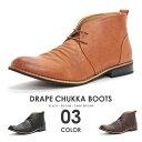 【あす楽】【SALE】ブーツ ショートブーツ チャッカブーツ メンズ レザー 合皮 黒 ブラック 茶 ブラウン キャメル カジュアルシューズ 革 靴 大人 おしゃれ【Dedes デデス】 5238