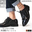 【送料無料】 メンズ シューズ 靴【LASSU&FRISS ラスアンドフリス】レザープレーントゥシューズ801 革 革靴 カジュア…