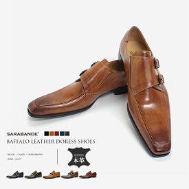 【送料無料】 ダブルモンク ドレスシューズ メンズ 本革 革 靴 レザー バッファローレザー ビジネスシューズ おでかけ おしゃれ かっこいい カジュアル 【SARABANDE サラバンド】 1372