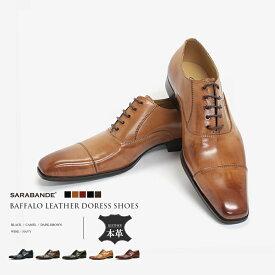 【送料無料】 ドレスシューズ メンズ 本革 バッファローレザー ストレートチップ 革 靴 レザー おでかけ ビジネスシューズ カジュアル おしゃれ 【SARABANDE サラバンド】 1374