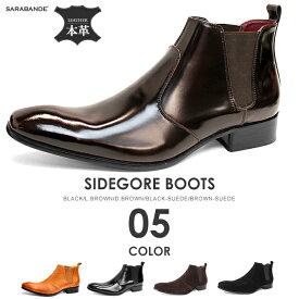 ブーツ メンズ 日本製 サイドゴア ショート シューズ 靴 本革 レザー 革 靴 ビジカジ ビジネスシューズ Made in japan カジュアル おしゃれ 【SARABANDE サラバンド】 7776