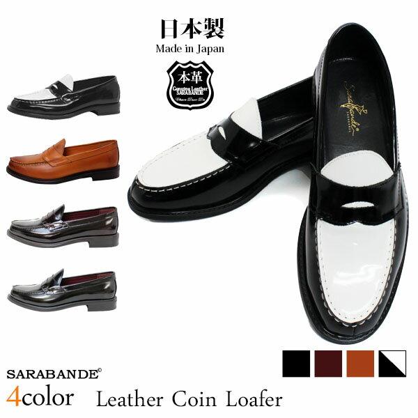 メンズ ローファー 靴【SARABANDE サラバンド】日本製本革コインローファー8608 革靴 ローファー 本革 レザー 日本製