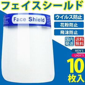 フェイスシールド 透明 10枚 飛沫対策 Face Shield フェイスガード 帽子 10個セットクリア 在庫あり ウイルス対策 花粉対策 防塵 保護マスク 保護カバー 調整可能 男女兼用 軽量 水洗い 顔 保護 両面防曇 長さ調節可能 fs9149