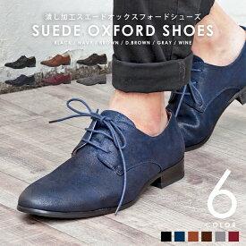【送料無料】【SALE セール】 メンズ カジュアルシューズ【Dedes デデス】潰し加工スエード オックスフォードシューズ 5213 レースアップ レザー ビジカジ オフィスカジュアル 革靴