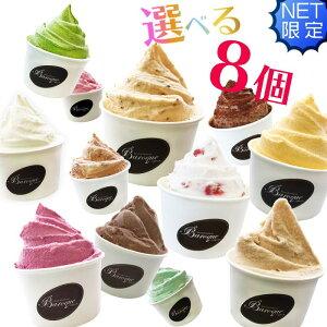 選べるギフトに『ジェラート 8個選べるおとくセット』[お取り寄せスイーツ セット 詰め合わせ チョコ アイス チョコレート アイス バニラ アイス 抹茶アイス いちごアイス 苺アイス ナッツ