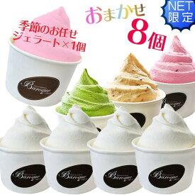 『ジェラート 8個おまかせおとくセット』[ アイスクリーム 贈答 スイーツ セット お取り寄せスイーツ 生乳アイス 抹茶 ナッツ ベリー ジェラート ギフト アイス 詰め合わせ ご当地スイーツ ギフトセット お歳暮 ]