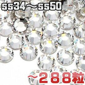 フ大【ss34・ss40・ss50 大粒】高品質ラインストーン業務用パック!288粒!大きいサイズ デコ電・ネイル・スワロフスキーの代用に♪